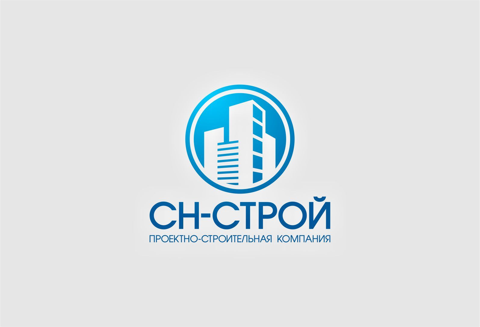 логотип проектно-строительной компании (финал)