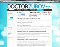 Консультации Доктора Зубова)))