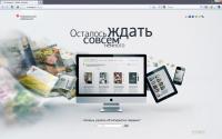 Глянцевые журналы on-line - заглушка