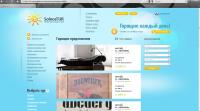 """Туристическая компания """"SolnceTUR"""" - Горячие предложения"""