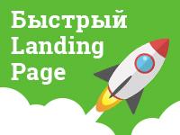 Дизайн landing page быстро! Продвижение компании с портфолио