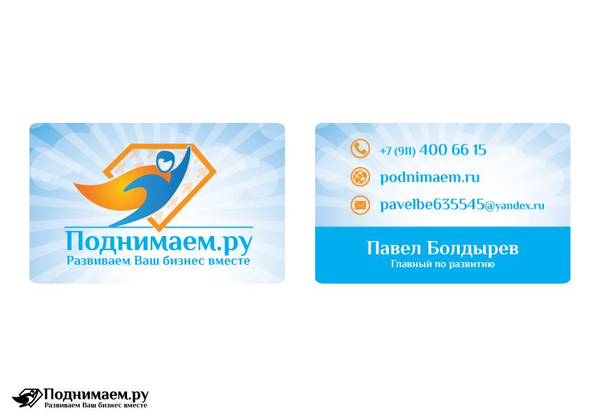 Разработать логотип + визитку + логотип для печати ООО +++ фото f_29255460f0667d8a.jpg