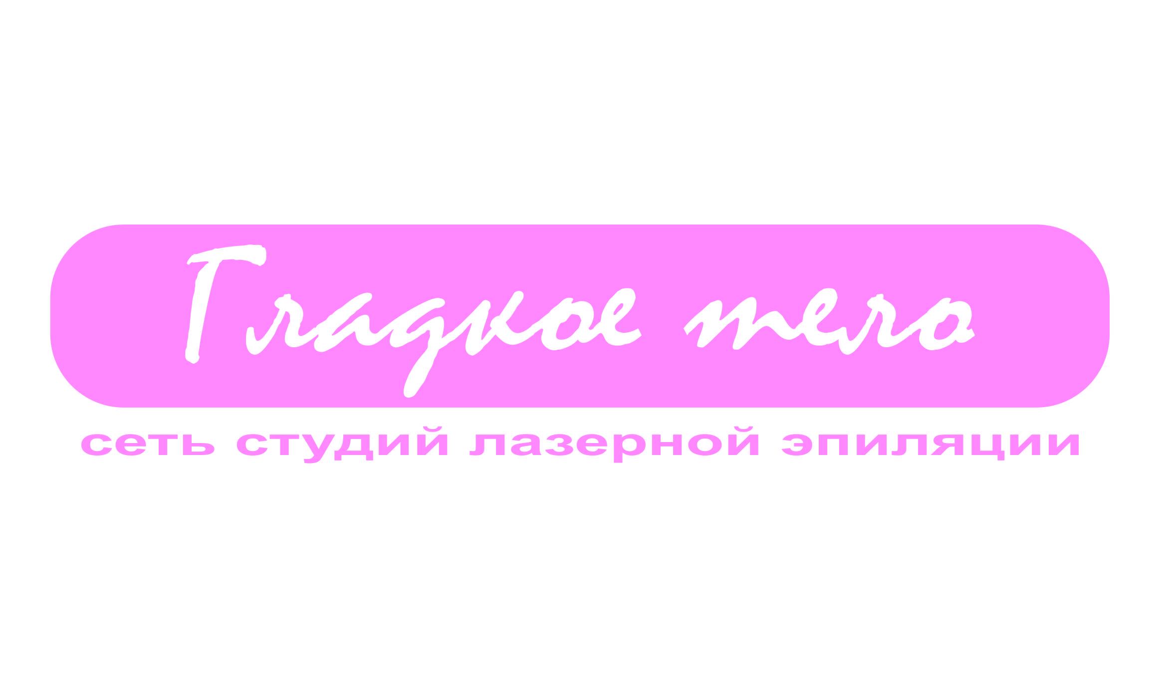 Логотип для сети студий лазерной эпиляции фото f_6215a51d7a886284.jpg