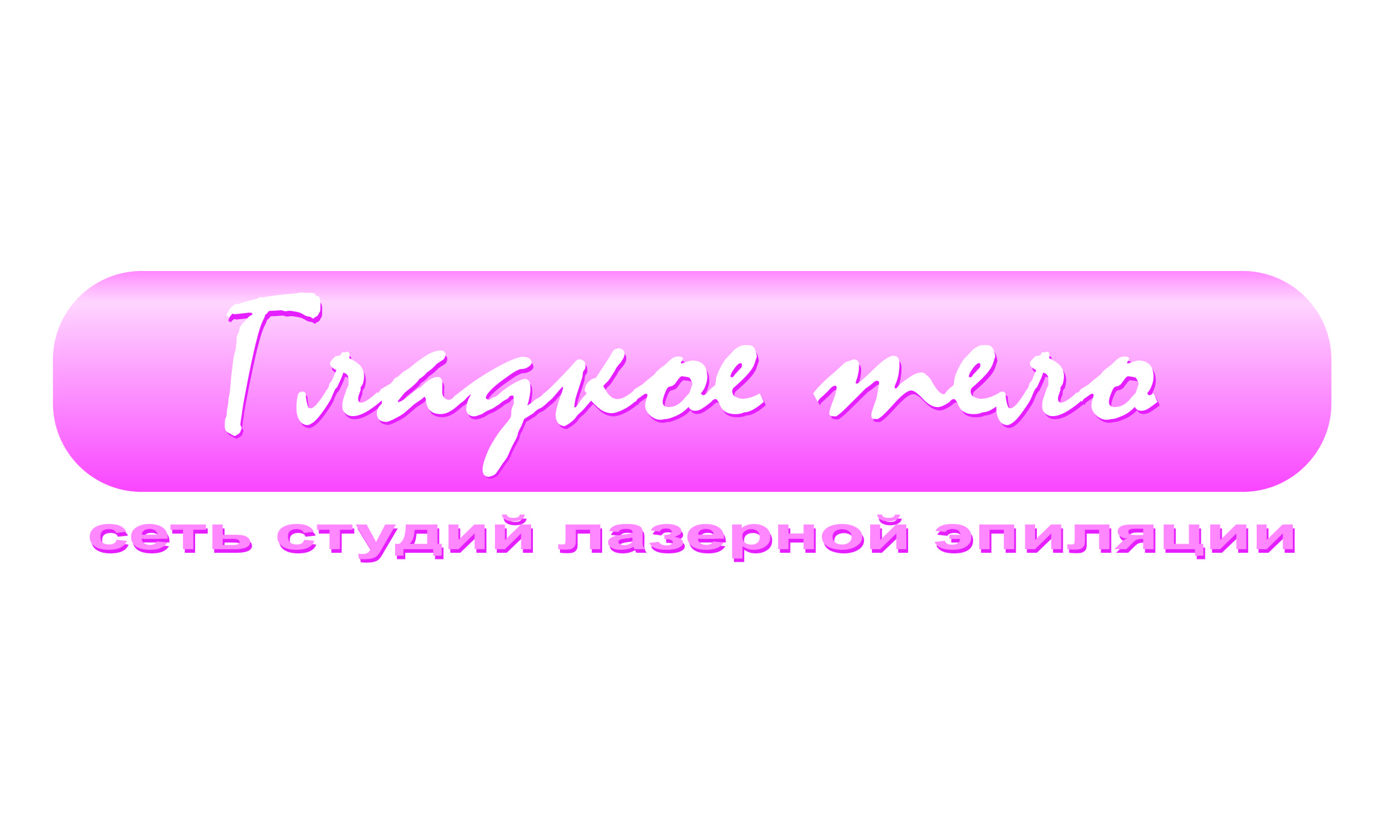 Логотип для сети студий лазерной эпиляции фото f_7685a51ea71262fd.jpg