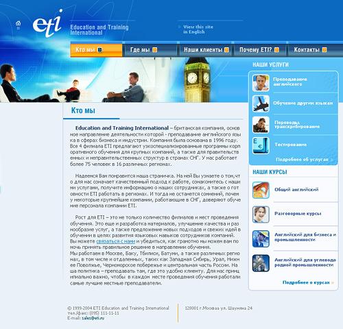 ETI, 2004