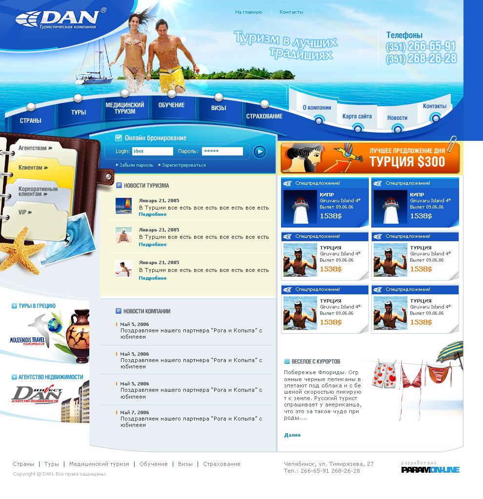 Туристическая компания DAN, 2006