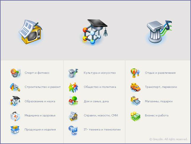 Иконки категорий для каталога