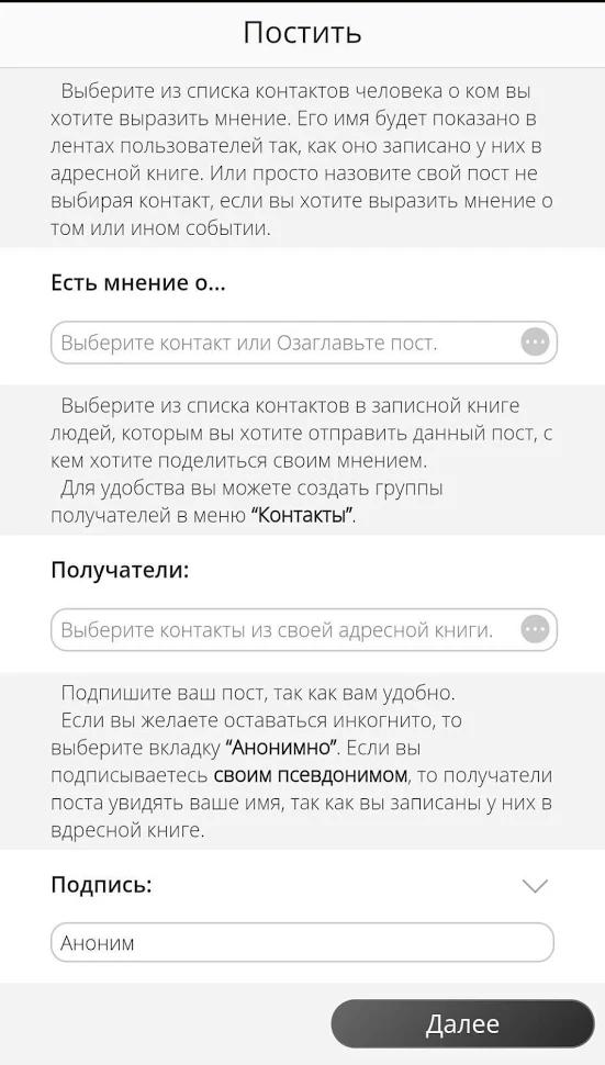 ИМХО - социальная сеть обмена мнениями
