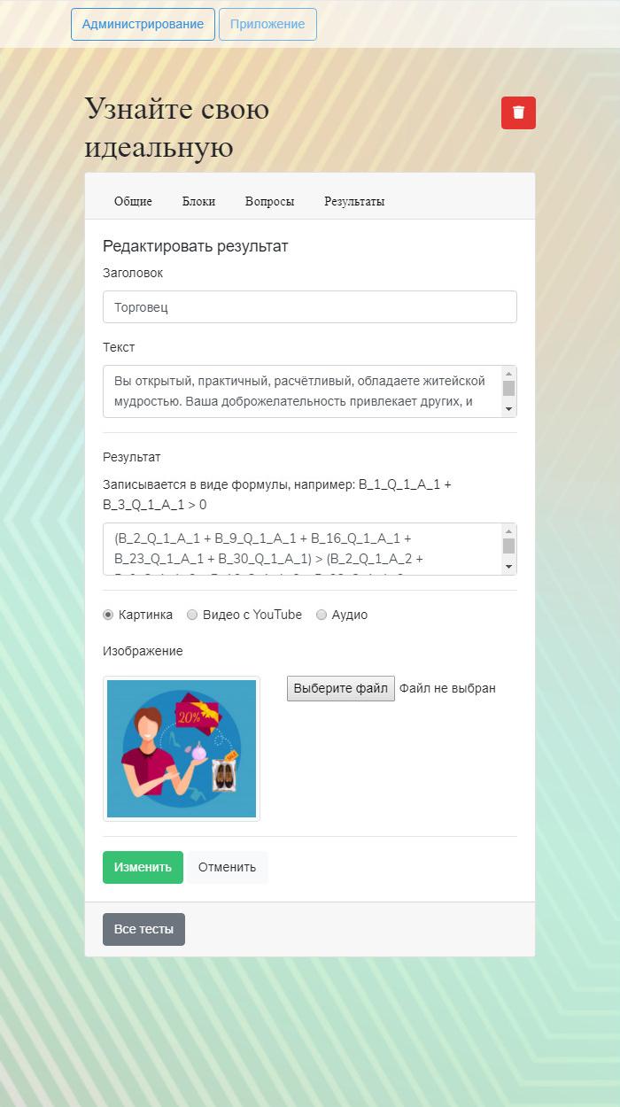Конструктор тестов. Приложение для сообществ Вконтакте (VK mini apps).