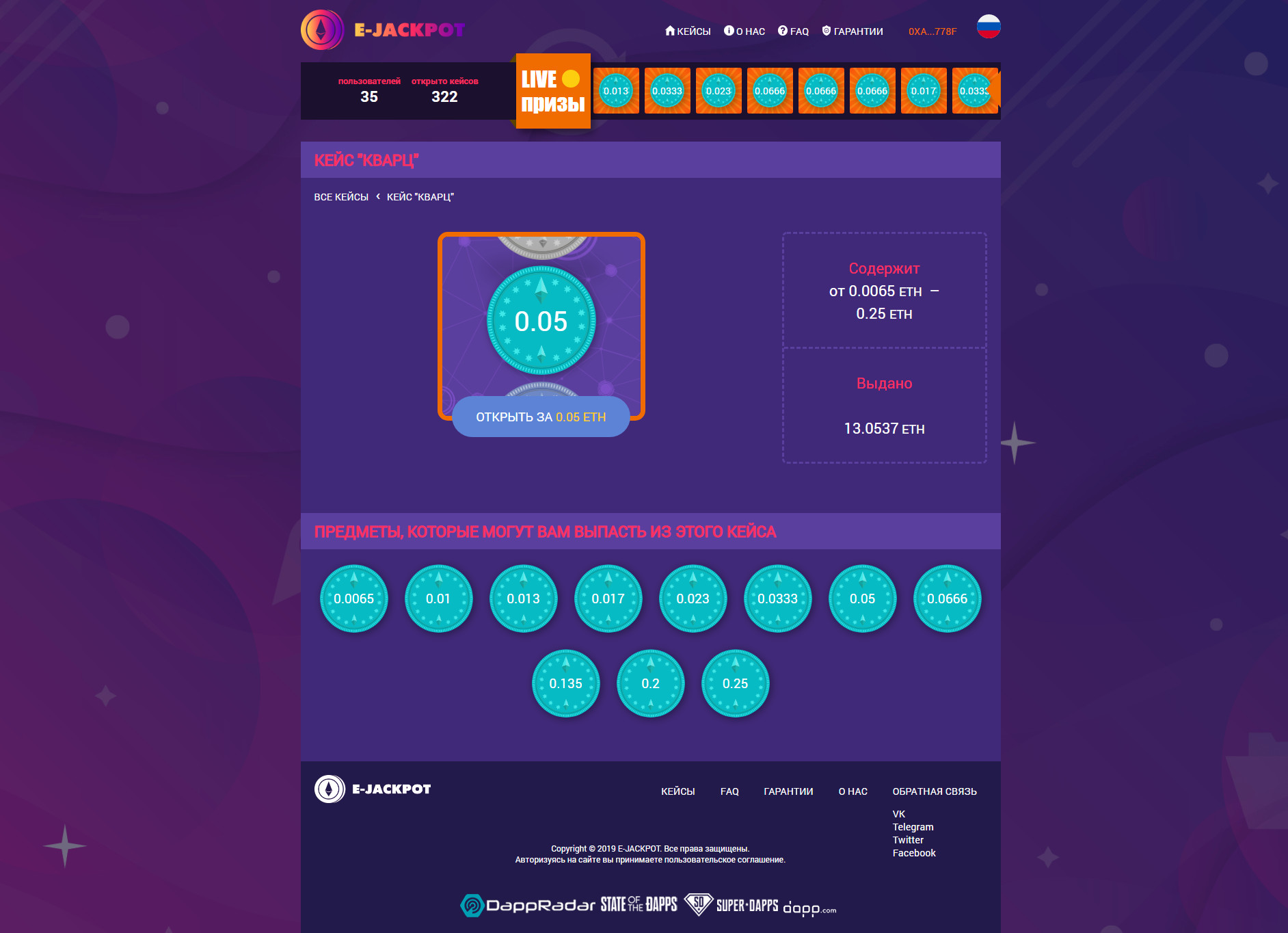 E-jackpot: кейсы на смартконтракте ETH