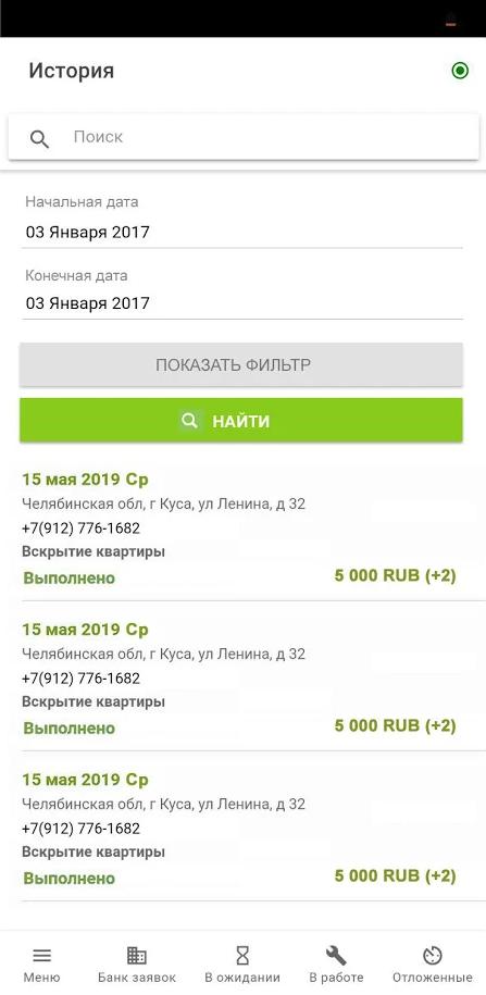 ServiceDesk - приложение для исполнителей (Колл-центр, IP телефония, биржа заказов)