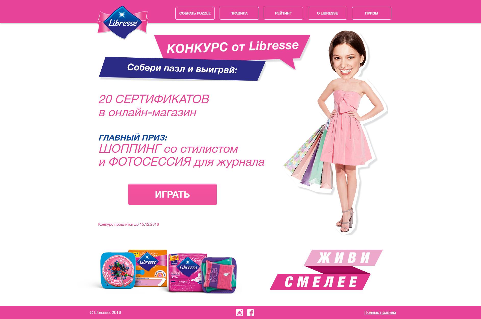 Промо приложение Libresse для ПК, планшетов и мобильных устройств