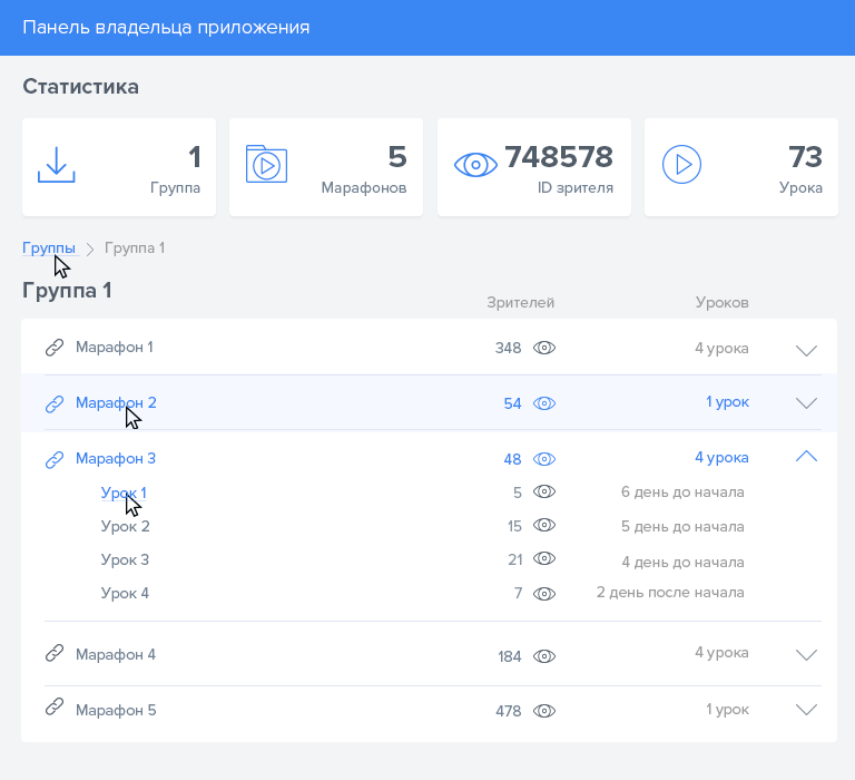 Автомарафоны: MVP приложения автовебинаров для сообщества Вконтакте (VK mini apps)