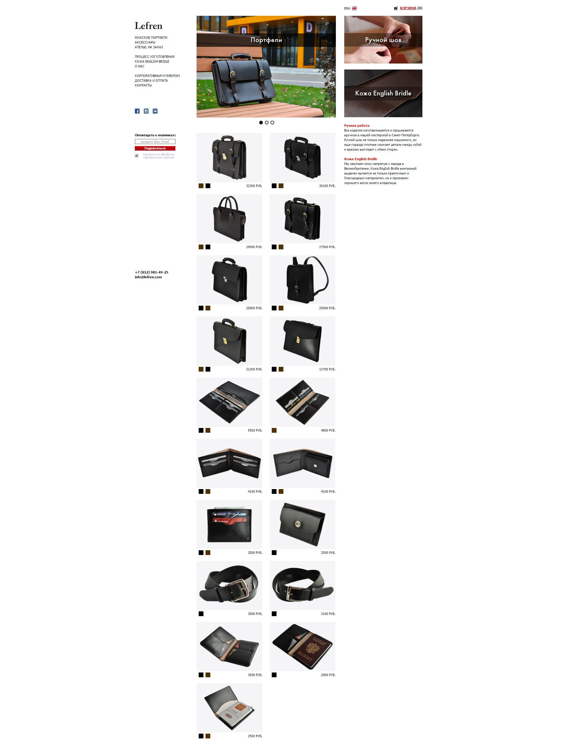 Lefren - интернет магазин портфелей и аксессуаров ручной работы из кожи Bridle