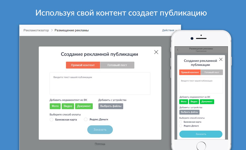 Приложение для сообществ Вконтакте. Рекламотизатор (VK mini apps)