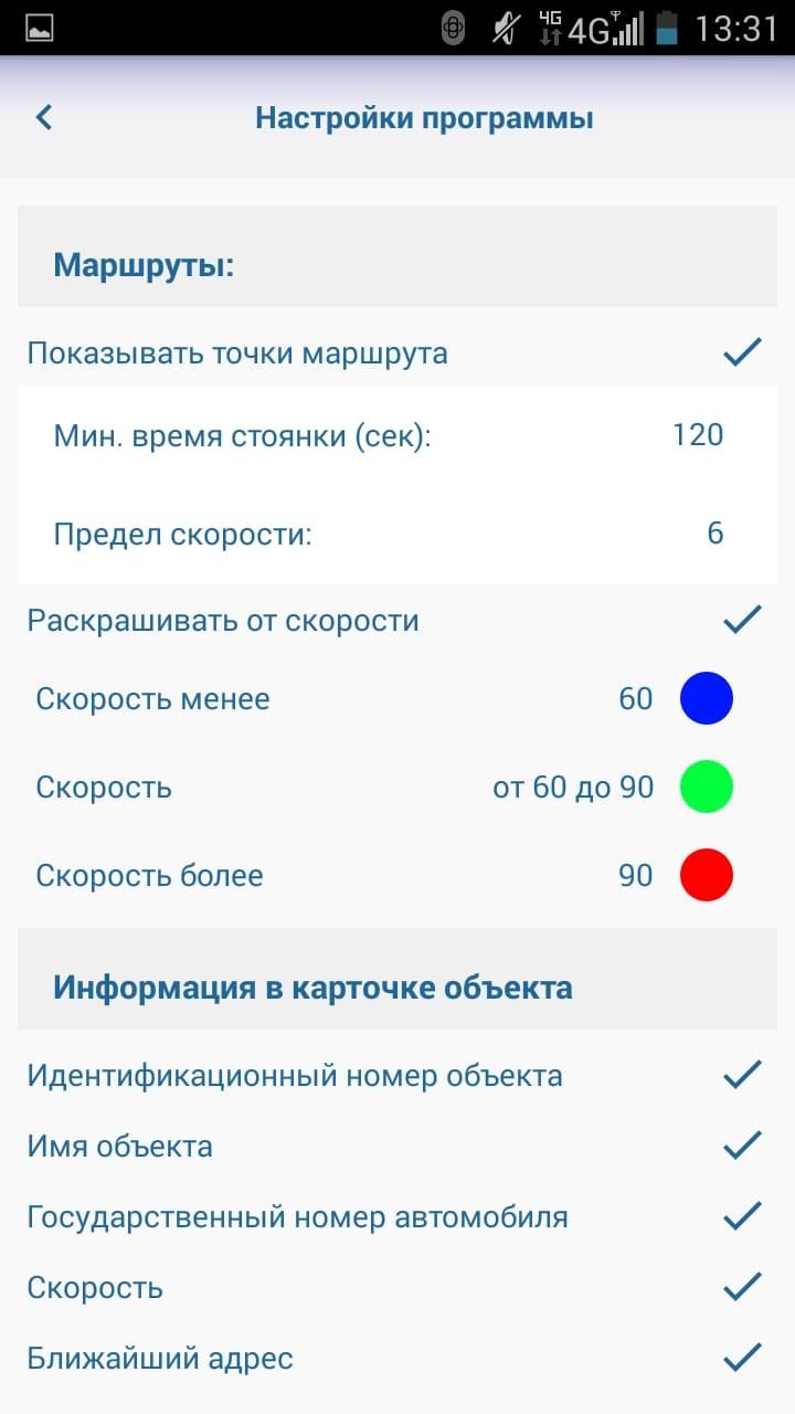 """Мобильное приложение для Android и веб-система мониторинга грузоперевозок """"ЮниСат"""""""