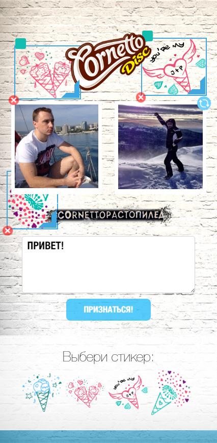 Cornetto icebreaking. Приложение для ВКонтакте и Facebook