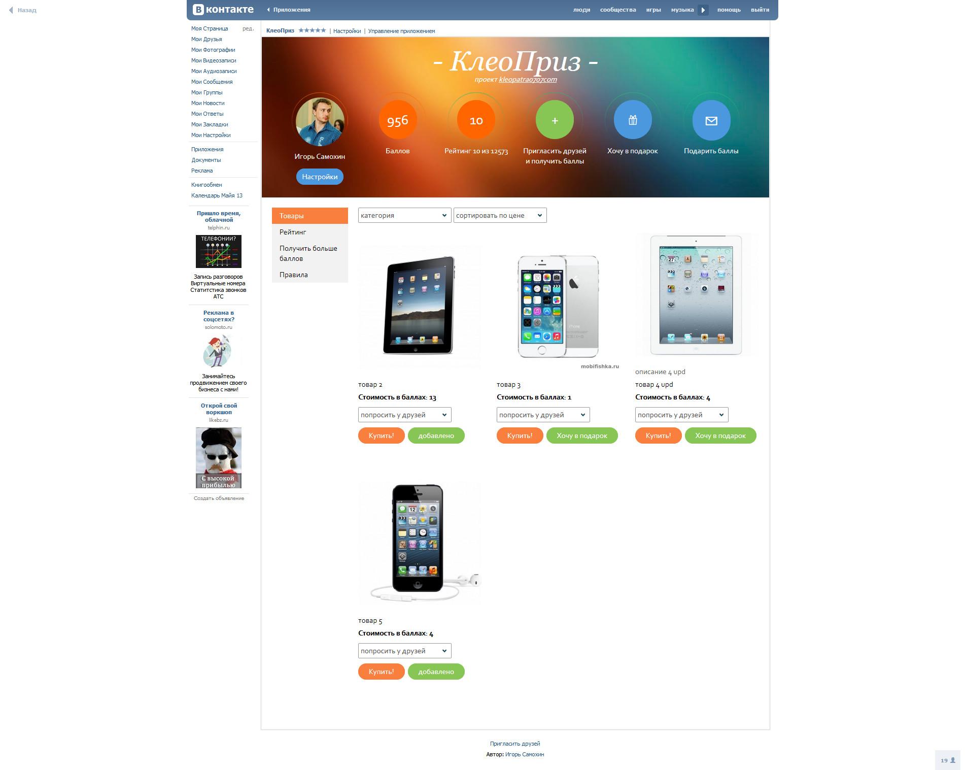 Приложение ВКонтакте для увеличения популярности группы