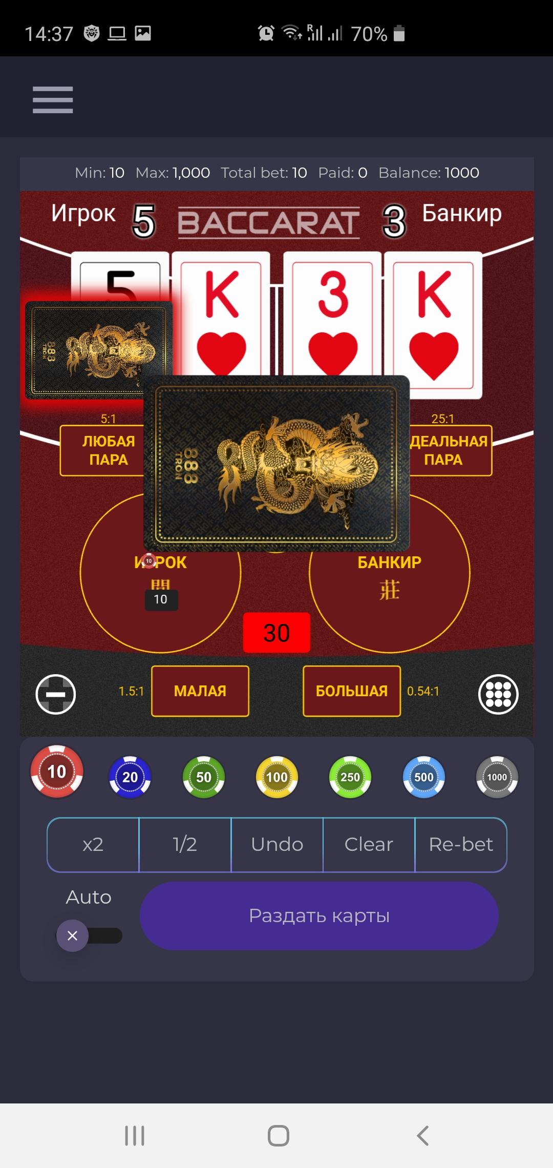 Мобильная игра для казино: карточная игра Баккара