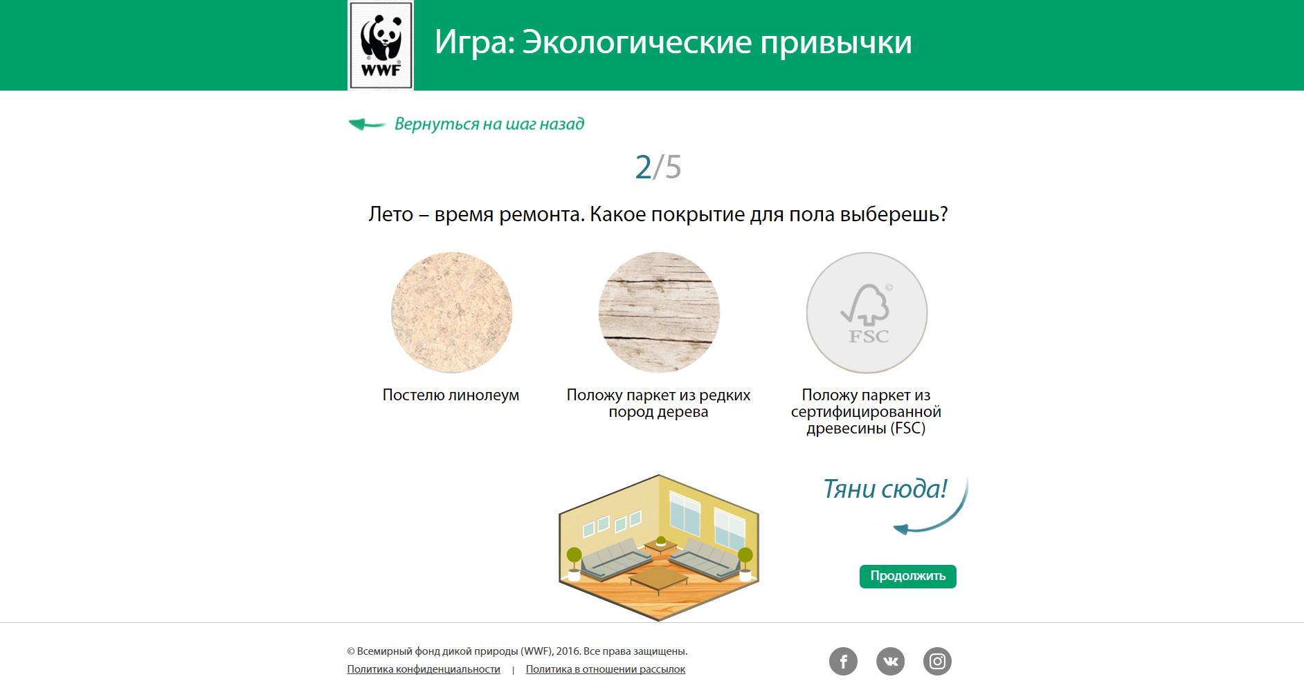 """WWF игра """"Экологические привычки"""""""
