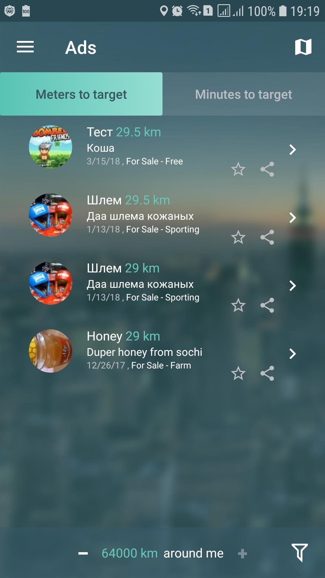 MVP приложение объявлений с поддержкой биконов и geofencing