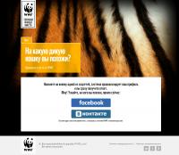 WWF сайт тест. Анализ профиля Facebook и ВК