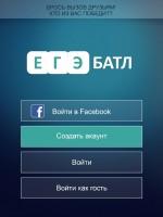 ЕГЭ баттл. Приложение для ios и android