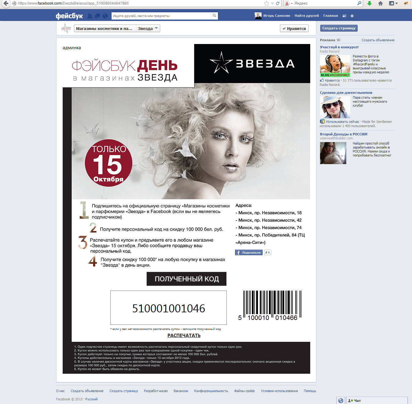 Приложение для facebook. Генерация кодов со скидкой для магазина косметики