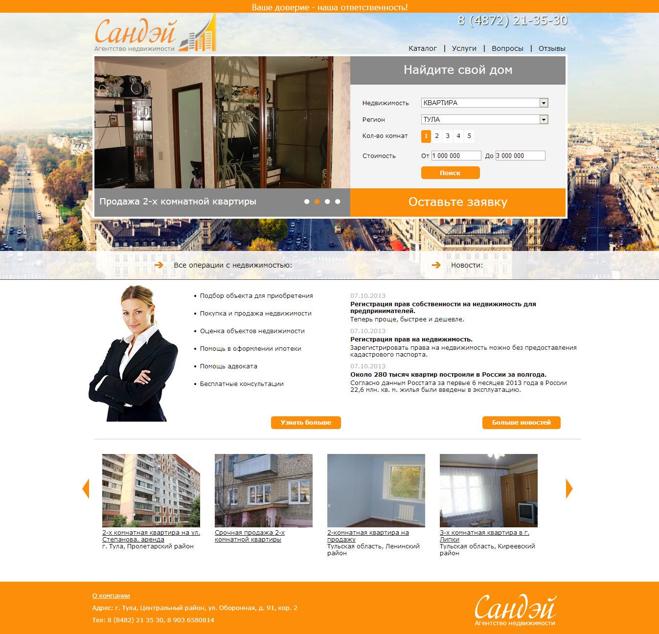 Сандэй - агентство недвижимости