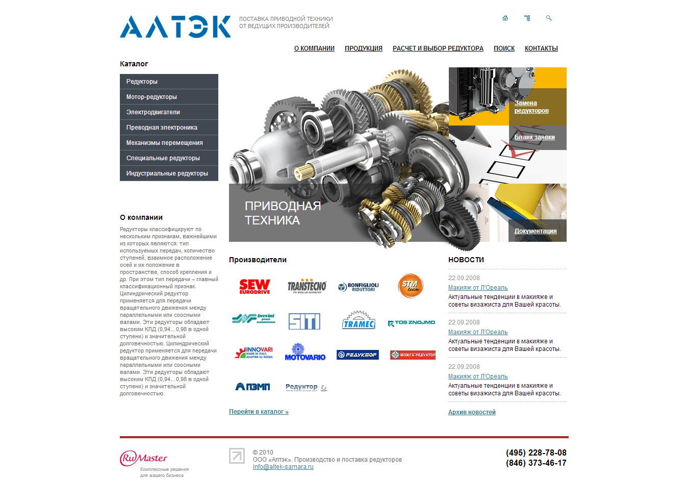 Алтэк - поставка приводной техники
