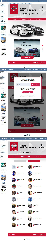 Приложение Nissan для facebook и вконтакте