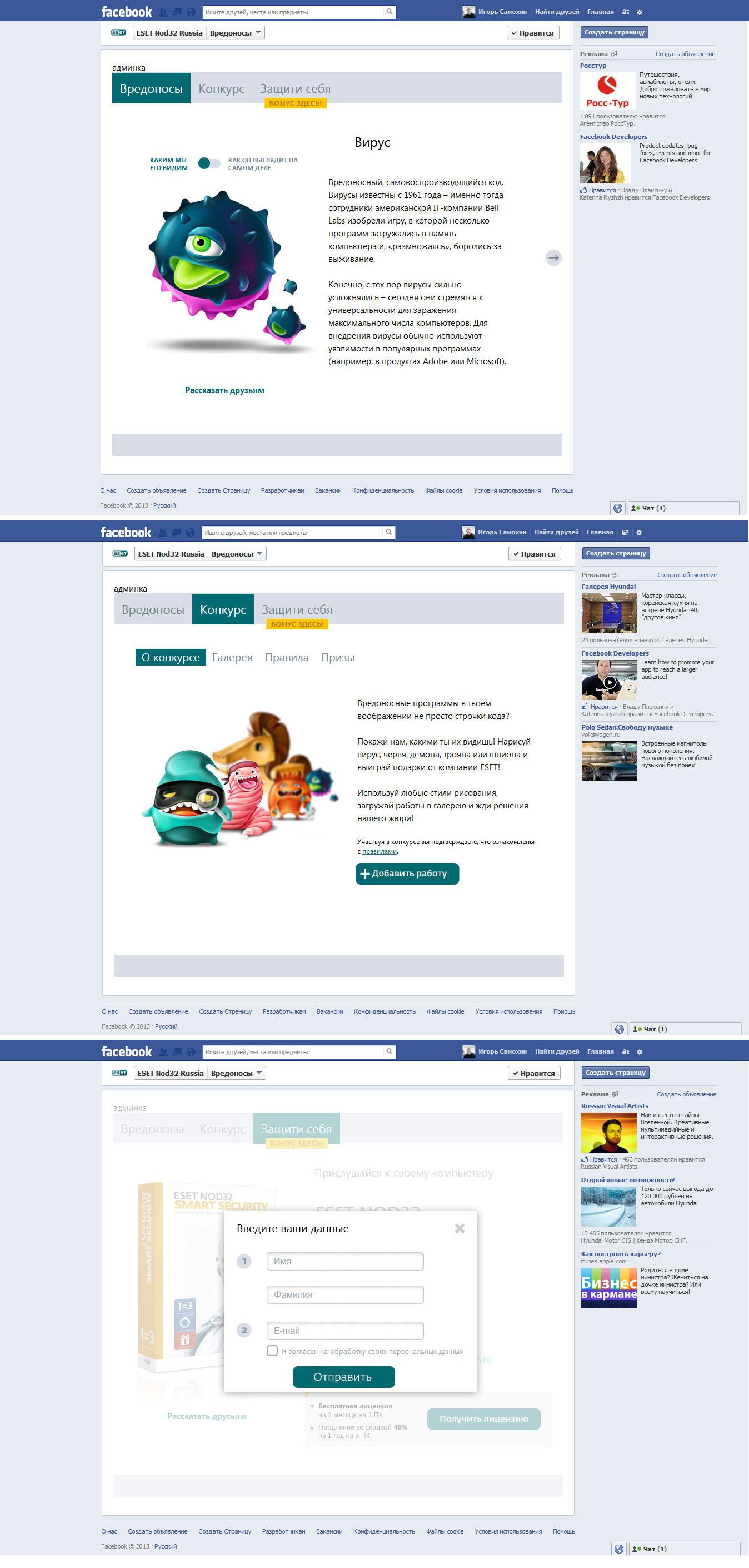 Приложение для facebook. Зловреды. Конкурс от ESET nod32