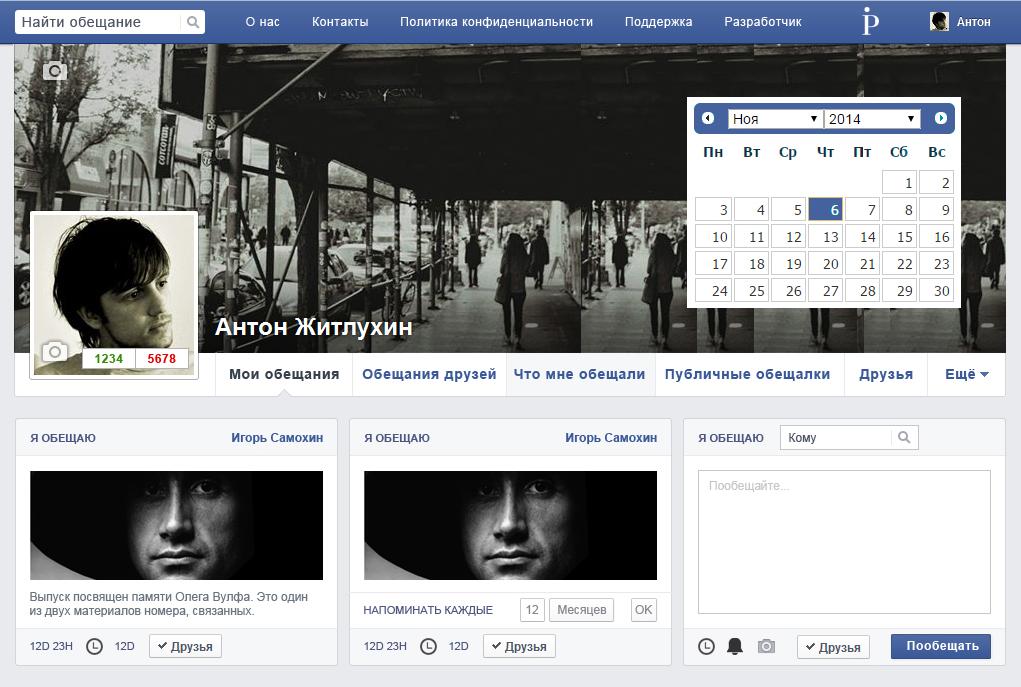 Приложение для Facebook. Обещалка.
