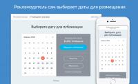 Приложение для Вконтакте. Рекламотизатор