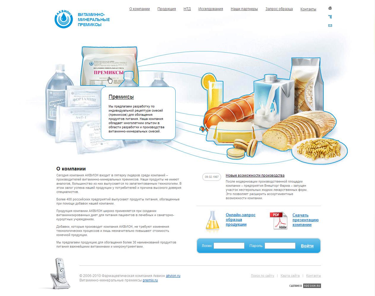 Витаминно-минеральные комплексы Аквион