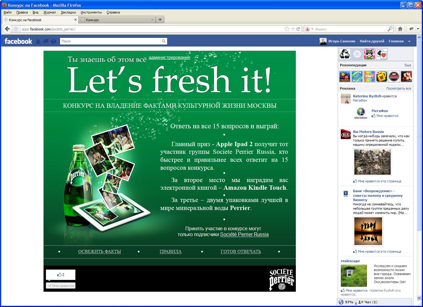 """Приложение для facebook. Конкурс """"Let's fresh it!"""""""