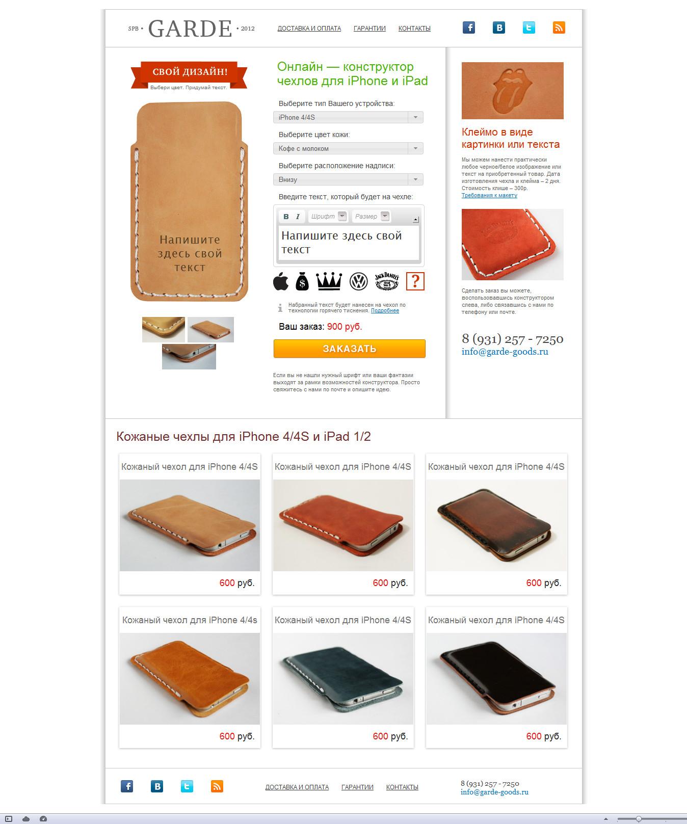 Garde – онлайн конструктор кожаных чехлов для iphone/ipad