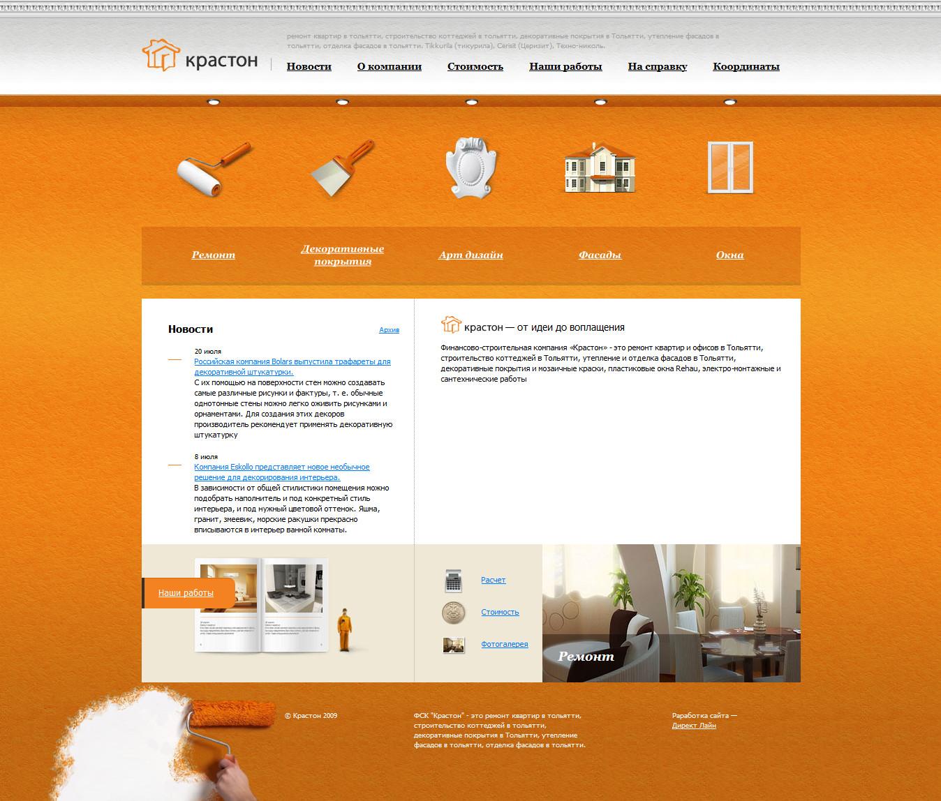 Крастон - строительство и ремонт квартир