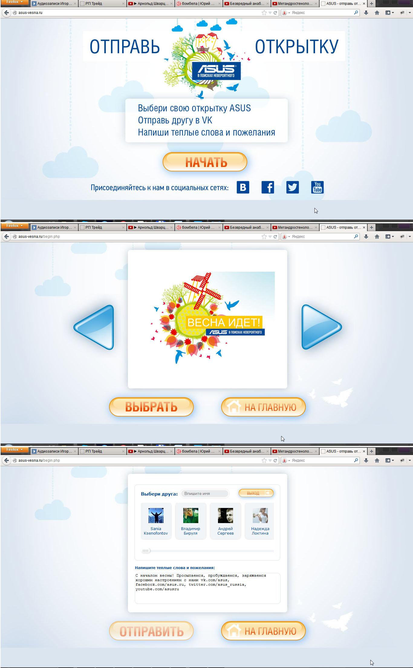 Промо сайт компании ASUS. Публикация открыток с сайта в вконтакте.
