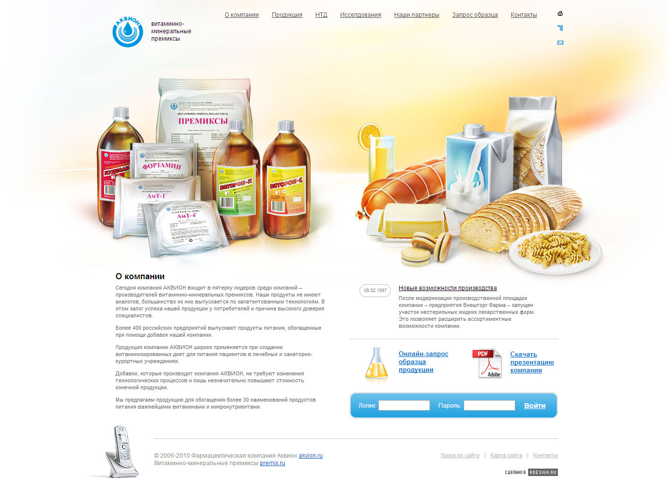 Витаминно-минеральные премиксы Аквион