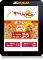 Приложение ВКонтакте для получения купонов (за репост и вступление в группу)