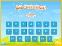 Интерактивное приложение для детей для изучения алфавита