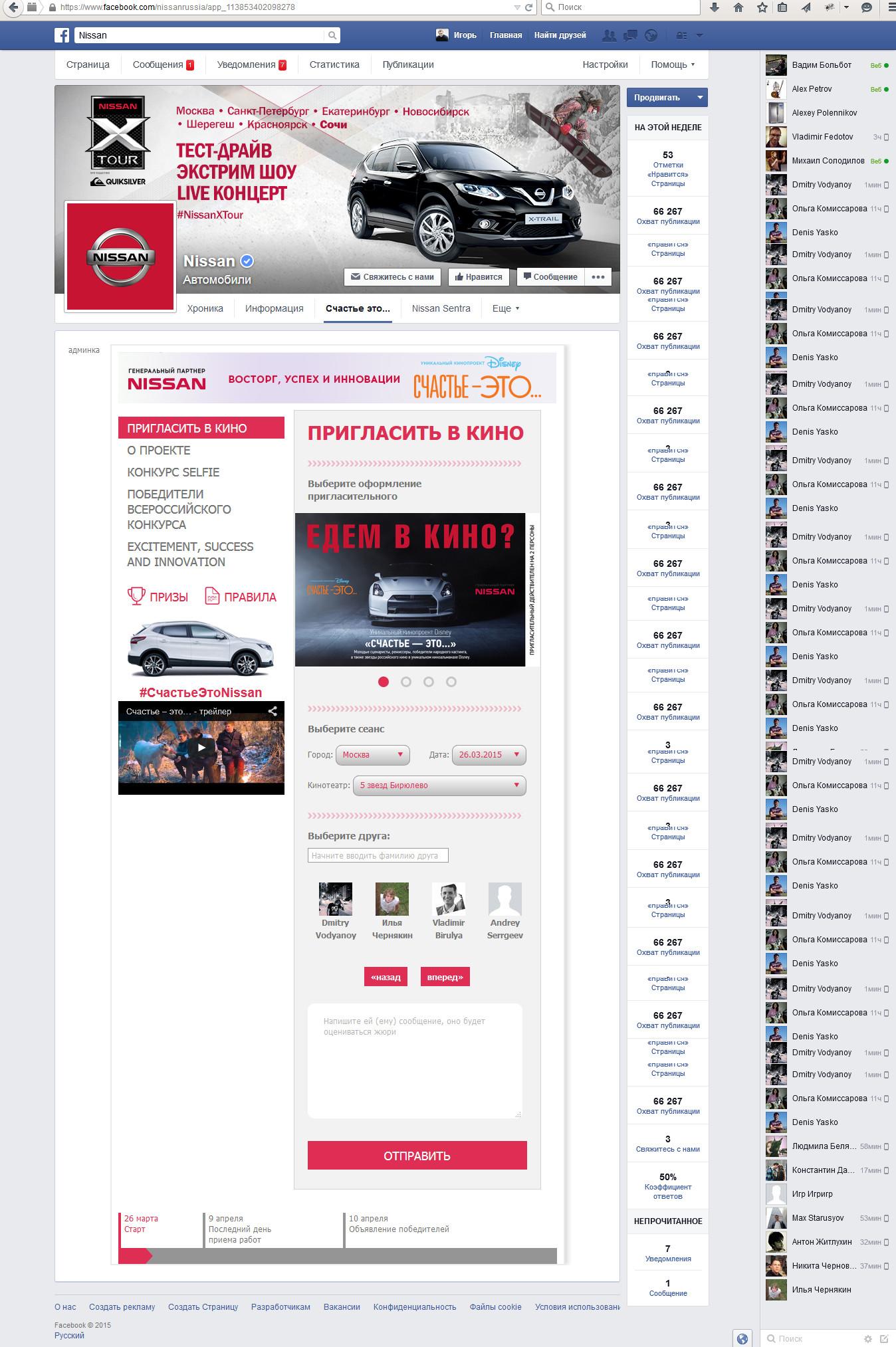 Приложение для Facebook и Вконтакте. Disney и Nissan. Счастье это..