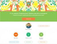 Приложение тест: А ты знаешь Ставрополье?