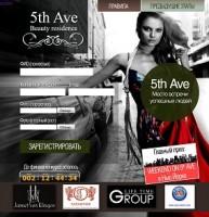 Приложение для facebook. Промо страница конкурса салона красоты