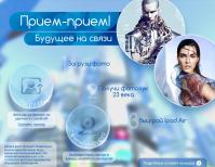Приложение для вконтакте и facebook. CibaVision. Взгляд в будущее.