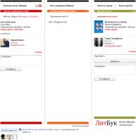 Книгообмен – приложение для Facebook и Вконтакте