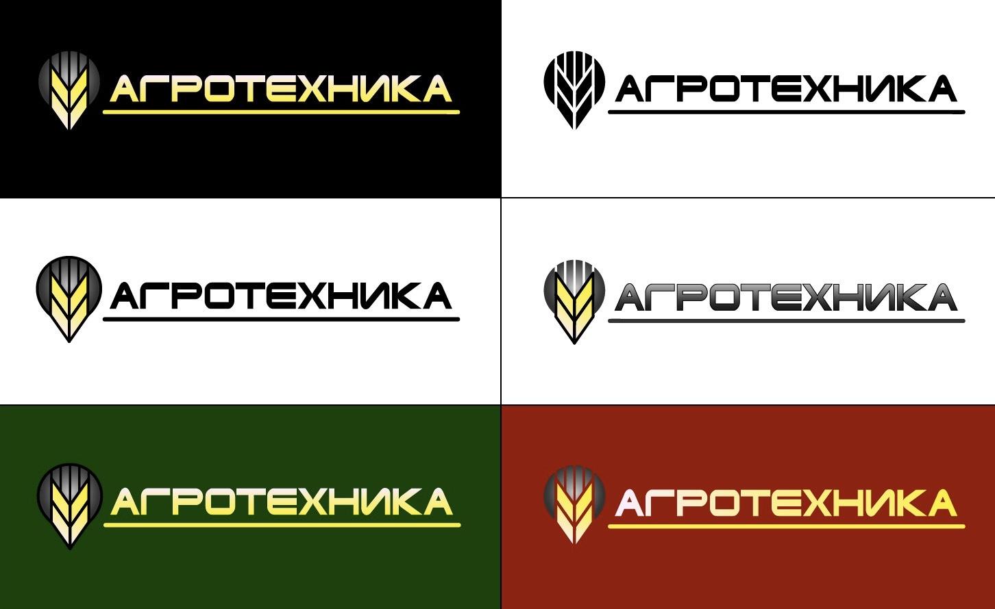 Разработка логотипа для компании Агротехника фото f_2375c083903e1c95.jpg