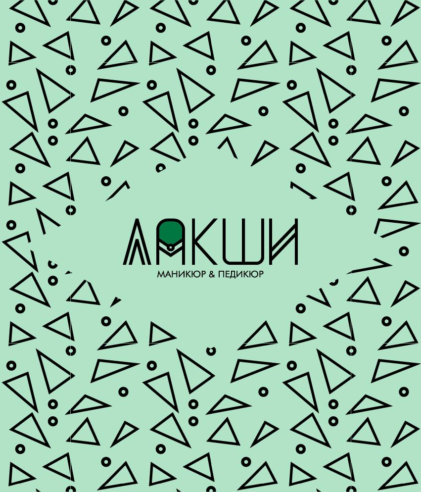 Разработка логотипа фирменного стиля фото f_6155c5c5d8e1131e.png