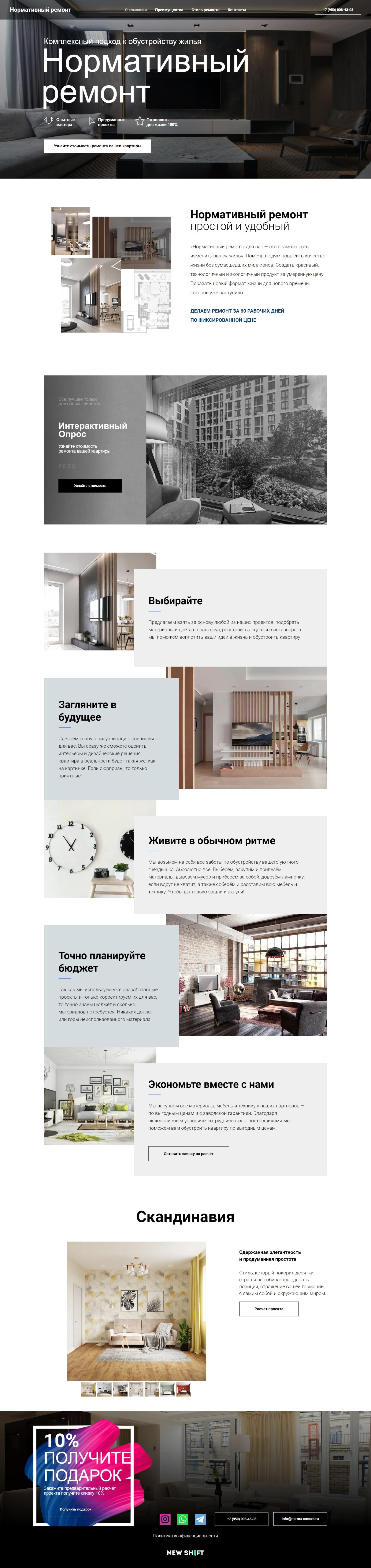 Обустройство жилья «Нормативный ремонт»